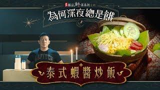 《道地極品解茶呈獻:為何深夜總是餓》-- 泰式蝦醬炒飯