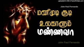 LENT-Manimudi Soodi Ulagalum-Way of Cross Song
