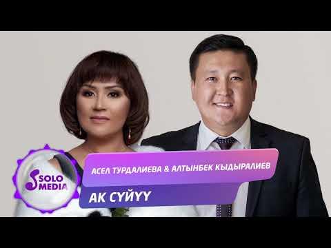 Асел Турдалиева & Алтынбек Кыдыралиев - Ак суйуу / Жаны ыр 2019