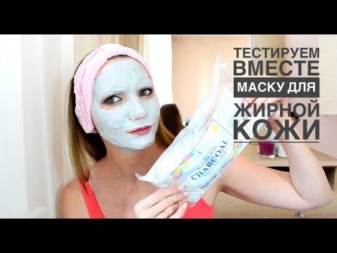 Тестируем вместе | МАСКА  для жирной/комби кожи | Anskin Modeling Mask Charcoal