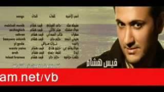 قيس هشام ياغيـده تحميل MP3