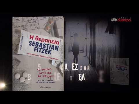 Η Θεραπεία tv spot_Sebastian Fitzek