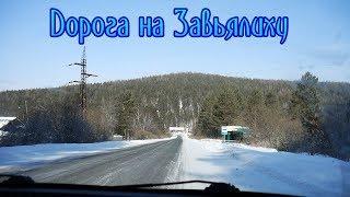 Дорога на Завьялиху (Горнолыжный комплекс)