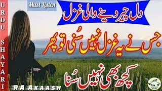 Most Heart Touching Urdu Ghazal Poetry | Irada Roz Karta Hoon | Broken Heart Urdu Ghazal Poetry
