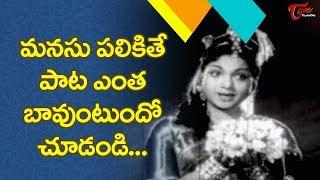 మనసు పలికితే పాట ఎంత బావుంటుందో చూడండి..   Palukave Teeyaga   Sati Sulochana   NTR   Anjali Devi