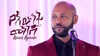Abinet Agonafir አብነት አጎናፍር | የእውነት መንገድ | Yewunet Menged  New Ethiopian Music 2019 Wedding Video.