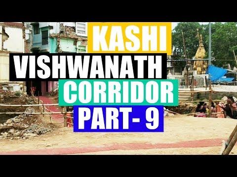KASHI VISHWANATH CORRIDOR || VISHWANATH DHAM || VARANASI || ANISH VERMA