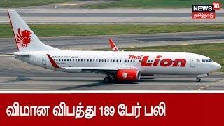 இந்தோனேசியாவில் விமான விபத்து...189 பேர் பரிதாபமாக உயிரிழப்பு  | Indonesia Flight Accident