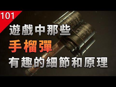 遊戲中手榴彈的各種細節和原理