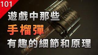 【不止遊戲】揭秘遊戲中那些手榴彈 各種有趣的細節和原理
