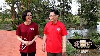 我董你 | 新加坡第四代领导人王瑞杰的另一面