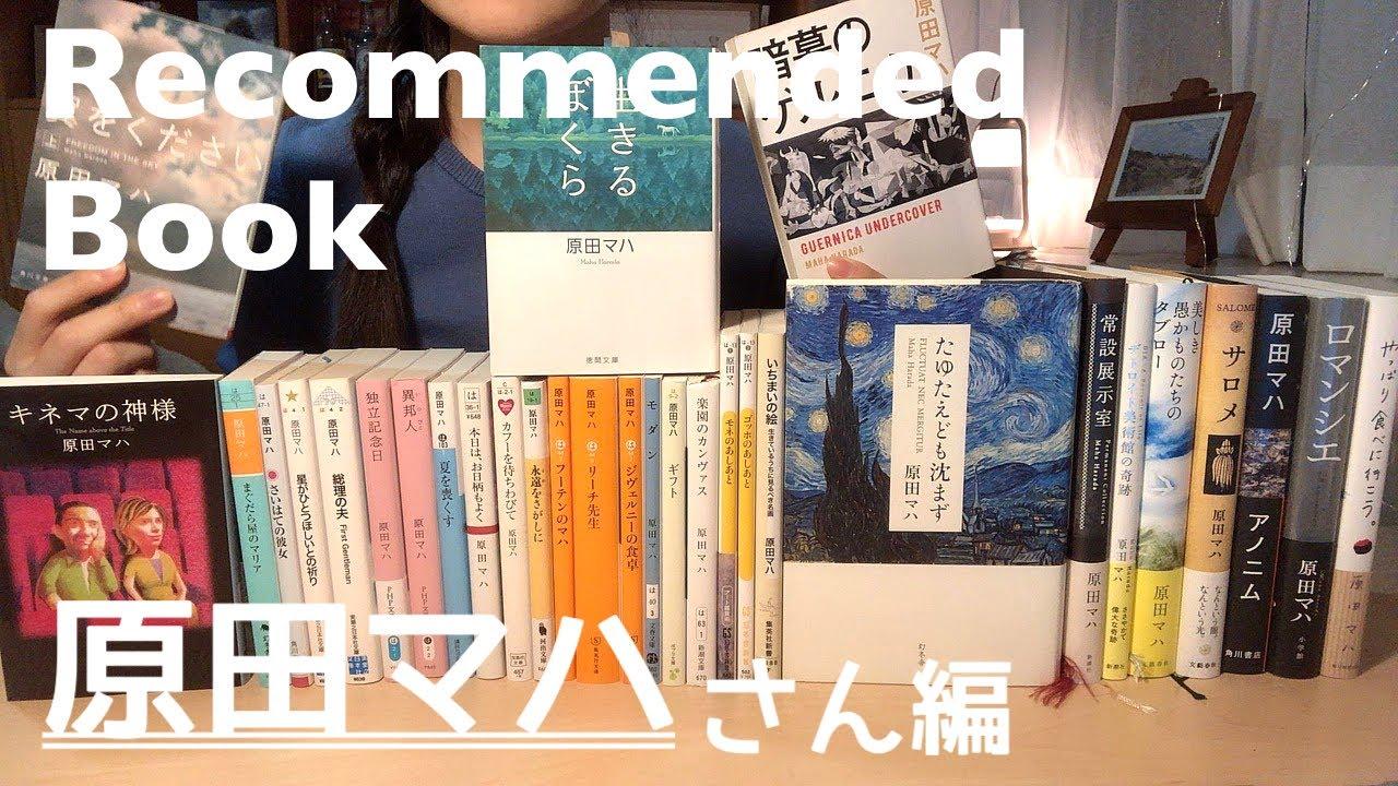 [おすすめ本] 原田マハさん編 / 本好きOLのお気に入りの本