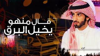 شيلة   قال منهو يخيل البرق   آداء خالد المري ( العذب ) ???????? تحميل MP3
