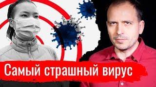 Самый страшный вирус. Константин Сёмин // АгитПроп 25.01.2020