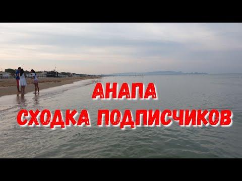 #АНАПА - 6.25 УТРА - СУПЕР ВСТРЕЧА 18.08.2019