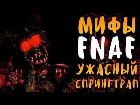 , title : 'МИФЫ FNAF - УЖАСНЫЙ СПРИНГТРАП - SINISTER SPRINGTRAP - САМЫЙ СТРАШНЫЙ АНИМАТРОНИК!'