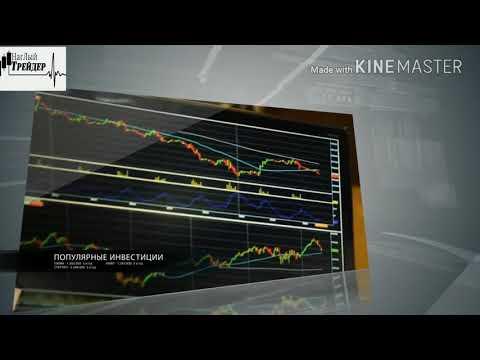 Валютный рынок бинарных опционов