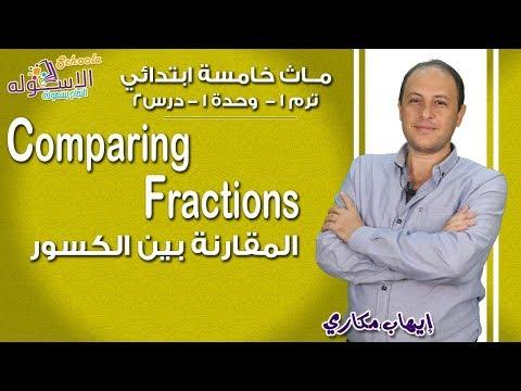 ماث خامسة ابتدائي 2019 | Comparing Fraction |تيرم1-وح1-در2| الاسكوله