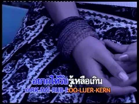 LABANOON - Pen thai rai dee