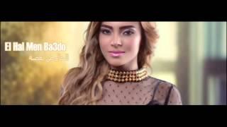 اغاني حصرية 8.Carmen Soliman - El Hal Men Ba3do / كارمن سليمان - الحال من بعضة تحميل MP3