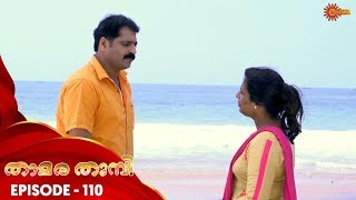 Thamara Thumbi   Episode 110 | 19th Nov 19 | Surya TV Serial | Malayalam Serial