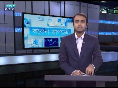 12 pm Corona Bulletin || করোনা বুলেটিন || 04 August 2020 || ETV News
