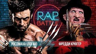 Рэп Баттл - Росомаха (Логан) vs. Фредди Крюгер (140 BPM)