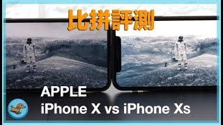 科技狗AppleiPhoneXvsiPhoneXs/XsMax大比拼|開箱/外觀/規格/跑分/電力/拍照詳細比較|詳細評測#4A12/HDR/哪個值得買/安兔兔/選購