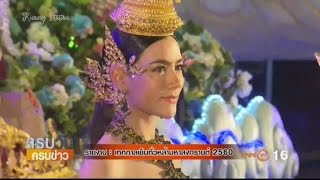 Kimberley - 2017.04.08 - TNN News - Amazing Songkran 2017