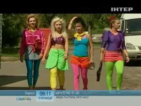 Крутые 90-е: Мода и Стиль Того Времени - Ранок - Інтер