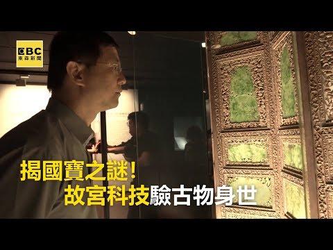 【故宮-不為人知的各行各業】揭國寶之謎!故宮科技驗古物身世