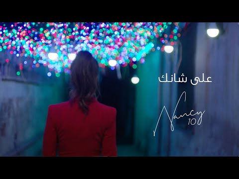 Nancy Ajram - Aala Shanak (Official Lyric Video) / نانسي عجرم - على شانك