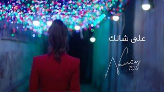 Nancy Ajram - Aala Shanak (Official Lyric Video) / نانسي عجرم - على شانك تحميل MP3