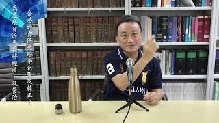為甚麼習近平要將經濟、及管治香港的責任交給李克強及韓正?  6Jun2020