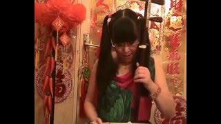 Chinese Children's Song : Hu Gu Po