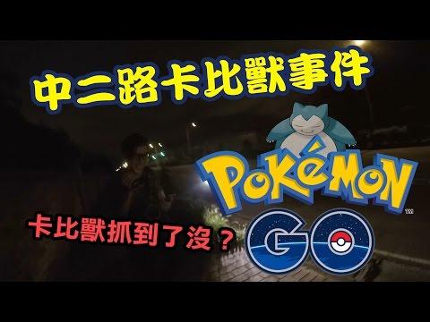 梧棲番外篇 - 中二路上卡比獸事件 | Pokemon GO 精靈寶可夢GO