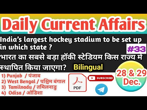 28th & 29th December Current Affairs। Daily Current Affairs।Bilingual Current Affairs PDF(Hindi/Eng)