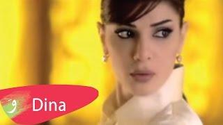 Dina Hayek - Metrabaa Hena (Official Clip) / دينا حايك - متربع هنا