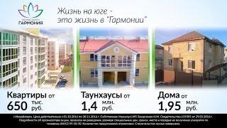 Гармония - перспективный жилой район в Михайловске. Третий Рим, Ставропольский край