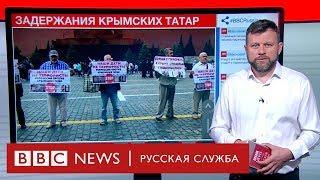 Крымские татары пришли к Кремлю | ТВ-новости