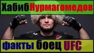 Хабиб Нурмагомедов факты / Хабиб борется с медведем/ видео про Хабиба Нурмагомедова / Хабиб боец UFC