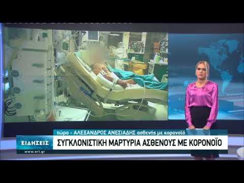 Ασθενής με κορονοϊό μιλά στην ΕΡΤ3   27/11/2020   ΕΡΤ