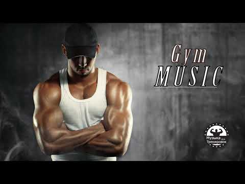 Шикарная музыка для спорта 2018 🔥 МОТИВАЦИЯ 🔥 Electro House & Trap Bass Remix p128