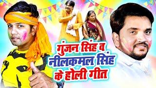 SUPERHIT HOLI SONGS 2020 - Video JukeBox #GunjanSinghHoli #NeelkamalSInghHoli #AanandMohanVideo - SUPER