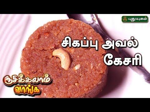 Rusikkalam Vanga 07-06-2017 Puthuyugam Tv