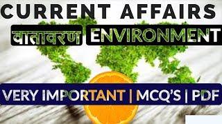 Environment Current Affairs 2019 (पर्यावरण एवं पारिस्थिकी करेंट अफेयर्स)