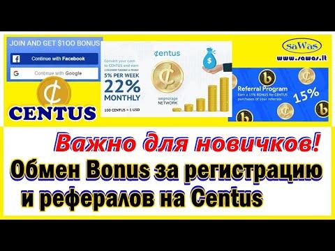 Centus - Важно для новичков! Обмен Bonus за регистрацию и рефералов на Centus , 4 Октября 2020