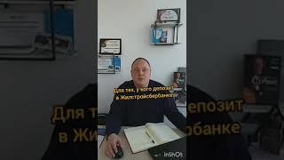 Для тех, у кого депозит в ЖИЛСТРОЙСБЕРБАНКЕ