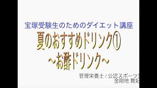 宝塚受験生のダイエット講座〜夏のおすすめドリンク①お酢ドリンク〜のサムネイル