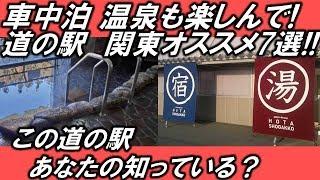 車中泊温泉あり道の駅おすすめスポット関東編7選Hopech